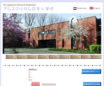 Stichting The Japanese School of Amsterdam